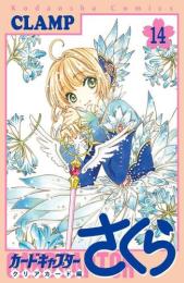 カードキャプターさくら クリアカード編 (1-11巻 最新刊)