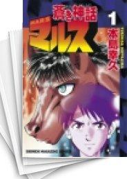 【中古】蒼き神話マルス (1-13巻) 漫画