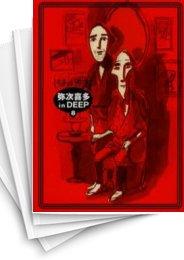 【中古】弥次喜多 in DEEP (1-8巻) 漫画