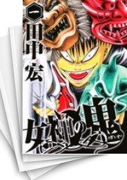 【中古】女神の鬼 (1-29巻) 漫画