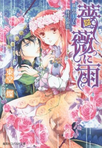 【ライトノベル】薔薇に雨 孤高の王子に捧げる初恋(全 漫画