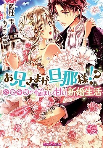 【ライトノベル】お兄さまが旦那様!? 公爵令嬢の悩ましく甘い新婚生活 漫画