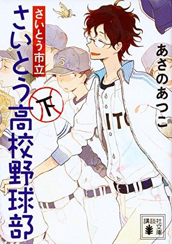 【ライトノベル】さいとう市立さいとう高校野球部 漫画