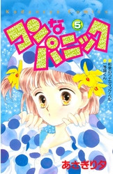 コンなパニック 5 冊セット全巻 漫画