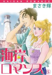 海岸ロマンス 5 冊セット全巻 漫画
