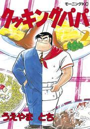 クッキングパパ(2) 漫画