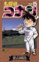 名探偵コナン(15) 漫画