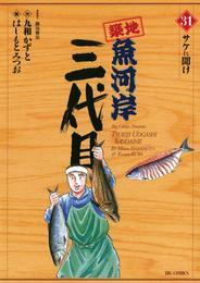 築地魚河岸三代目(31) 漫画