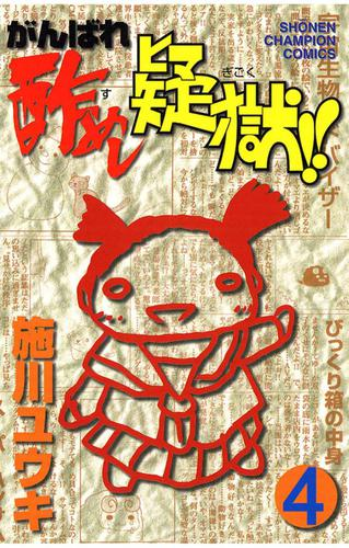がんばれ酢めし疑獄!! 漫画