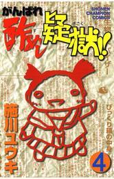 がんばれ酢めし疑獄!!(4) 漫画
