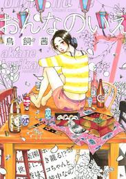 おんなのいえ(7) 漫画