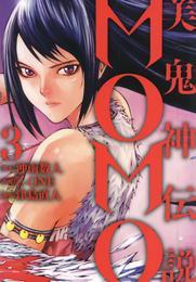 美鬼神伝説 MOMO 3 冊セット 全巻