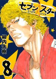 セブン☆スター(8) 漫画