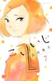 こいいじ(7) 漫画