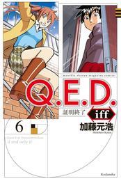 Q.E.D.iff ―証明終了―(6) 漫画
