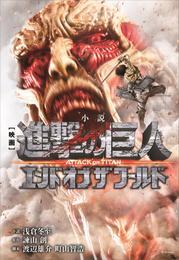小説 映画 『進撃の巨人 ATTACK ON TITAN エンド オブ ザ ワールド』
