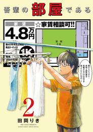 吾輩の部屋である(2)【期間限定特典付き】※購入後は詳細ページへ 漫画