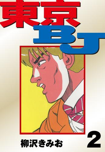 東京BJ(2) 漫画