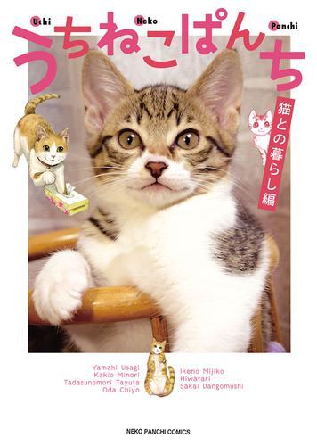 うちねこぱんち 猫との暮らし編 漫画