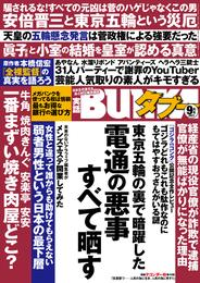 実話BUNKAタブー2021年9月号【電子普及版】