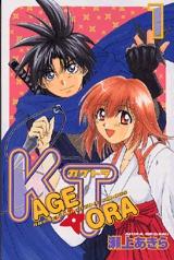 KAGETORA (1-11巻 全巻) 漫画