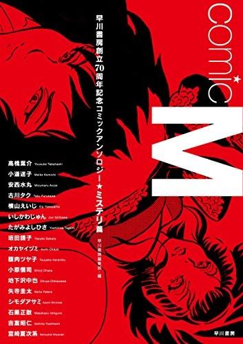 Comic M 早川書房創立70周年記念コミックアンソロジー《ミステリ篇》 漫画