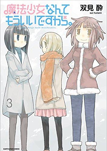 ◆特典あり◆魔法少女なんてもういいですから。 漫画