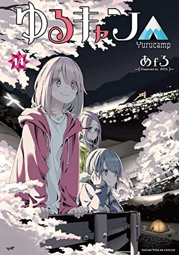 ゆるキャン△ (1-12巻 最新刊) 漫画