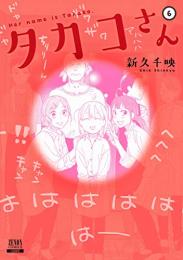 タカコさん (1-6巻 全巻)