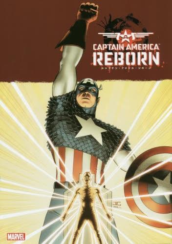 キャプテン・アメリカ:リボーン 漫画