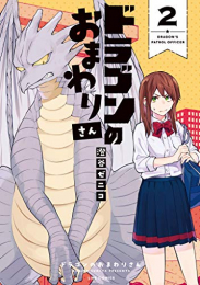 ドラゴンのおまわりさん(1-2巻 最新刊)