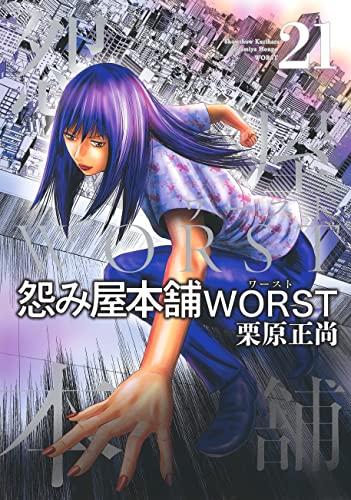 怨み屋本舗WORST (1-17巻 最新刊) 漫画