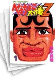 【中古】へなちょこ大作戦Z  (1-14巻) 漫画
