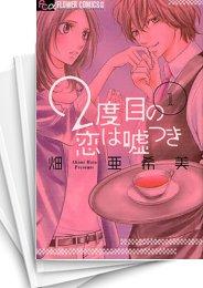 【中古】2度目の恋は嘘つき (1-5巻) 漫画