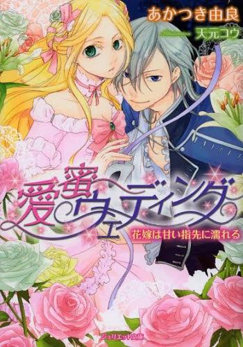 【ライトノベル】愛蜜ウェディング〜花嫁は甘い指先に濡れる〜 漫画