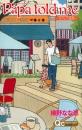 Papa told me 〜カフェで道草〜 漫画