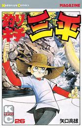 釣りキチ三平(26) 漫画