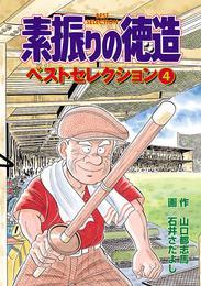 素振りの徳造 ベストセレクション 4 漫画