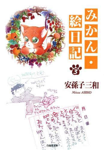 みかん・絵日記  漫画