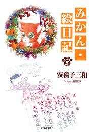 みかん・絵日記 3巻 漫画