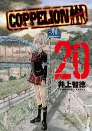 COPPELION(20) 漫画