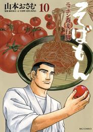 そばもんニッポン蕎麦行脚(10) 漫画