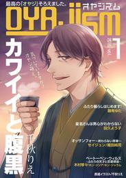 月刊オヤジズム2015年 Vol.1 漫画