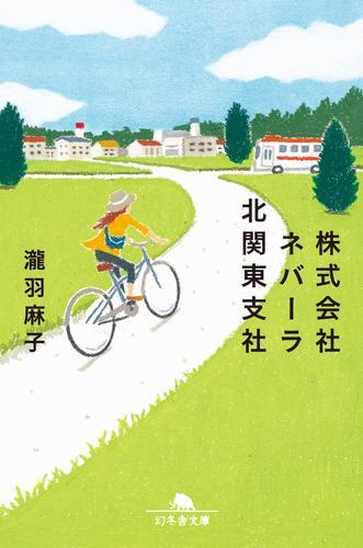 株式会社ネバーラ北関東支社 漫画