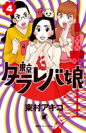 東京タラレバ娘(4) 漫画