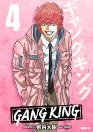 ギャングキング(4) 漫画