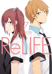 ReLIFE (7) 漫画