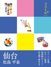 ココミル 仙台 松島 平泉(2017年版) 漫画