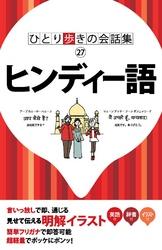 ひとり歩きの会話集 ヒンディー語 漫画