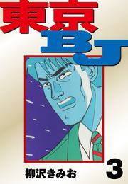 東京BJ(3) 漫画